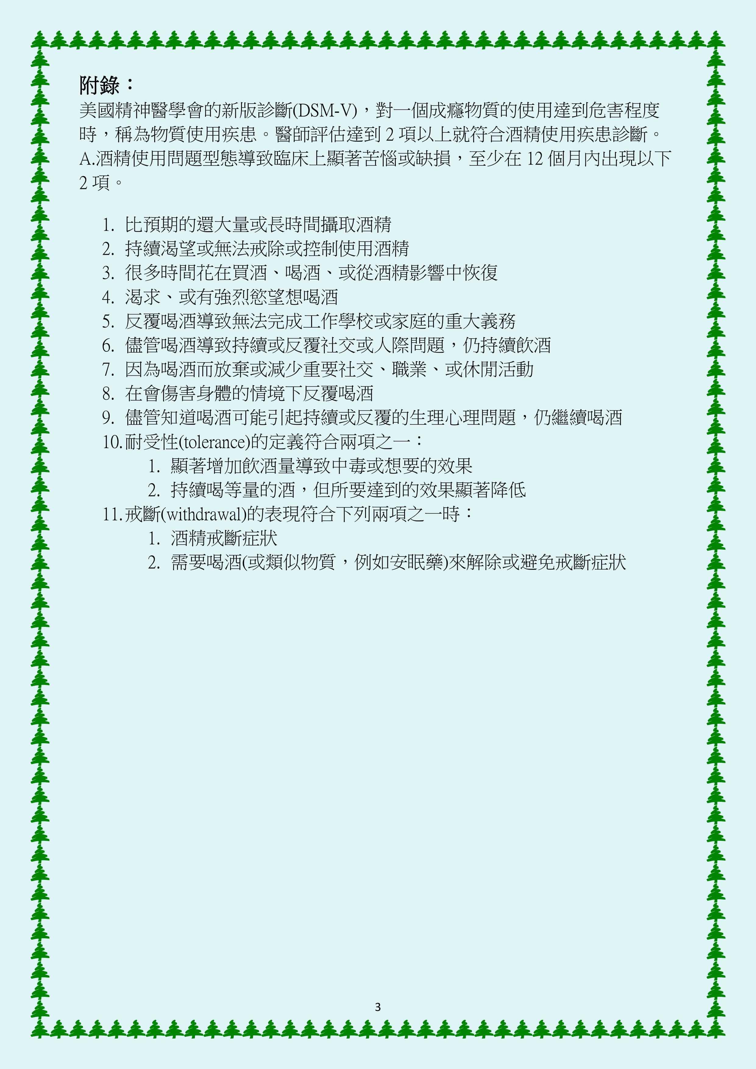 衛生局衛教文章-陳正哲-3