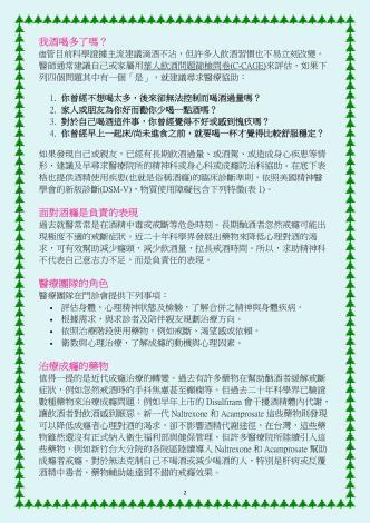 衛生局衛教文章-陳正哲-2