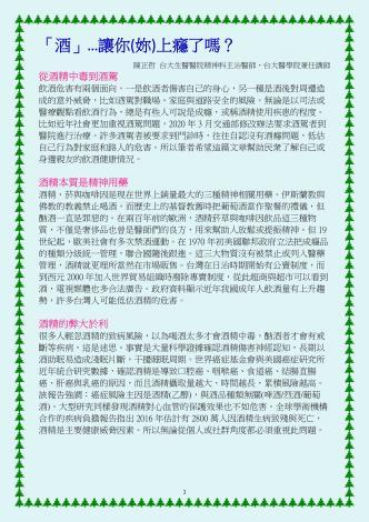 衛生局衛教文章-陳正哲-1