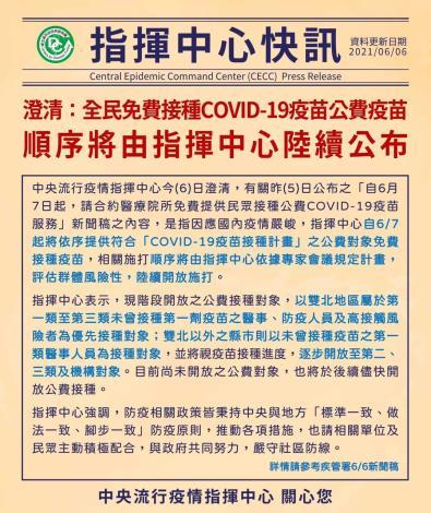 指揮中心澄清0606