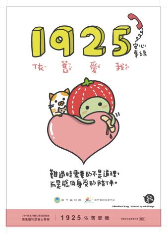 1925海報(局徽)