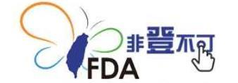 非登不可-FDA食品藥物業者登錄平台