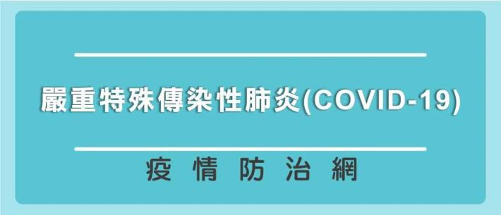嚴重特殊傳染性肺炎(COVID-19 )疫情防治