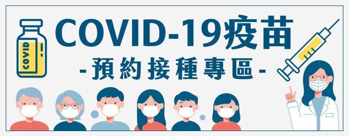 新竹縣COVID-19疫苗預約接種專區