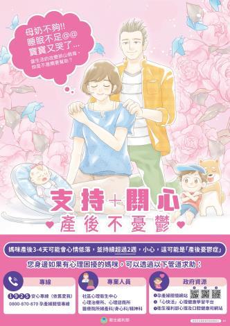 孕產婦海報0907 (1)