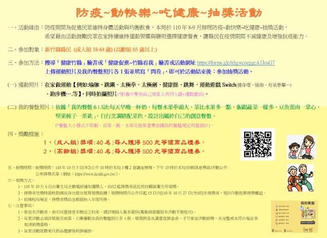 110年防疫動快樂吃健康抽獎活動海報.JPG