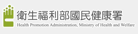 衛生福利部國民健康署官網