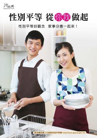 家務分工篇(中文)-直式
