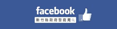 「新竹縣政府警察局」臉書粉絲團