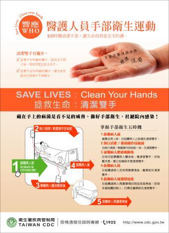 醫護人員洗手海報.jpg