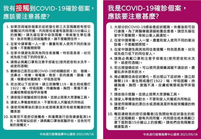 COVID-19確診及接觸者注意事項(中文版)